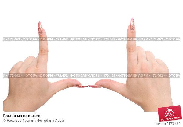 Купить «Рамка из пальцев», фото № 173462, снято 11 января 2008 г. (c) Насыров Руслан / Фотобанк Лори