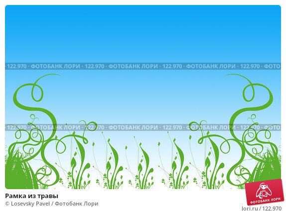 Купить «Рамка из травы», иллюстрация № 122970 (c) Losevsky Pavel / Фотобанк Лори