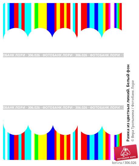 Рамка из цветных линий. Белый фон, иллюстрация № 306026 (c) Вера Тропынина / Фотобанк Лори