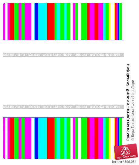 Рамка из цветных линий. Белый фон, иллюстрация № 306034 (c) Вера Тропынина / Фотобанк Лори