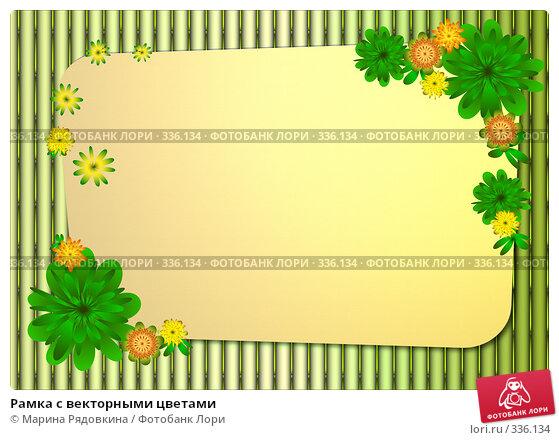 Рамка с векторными цветами, иллюстрация № 336134 (c) Марина Рядовкина / Фотобанк Лори