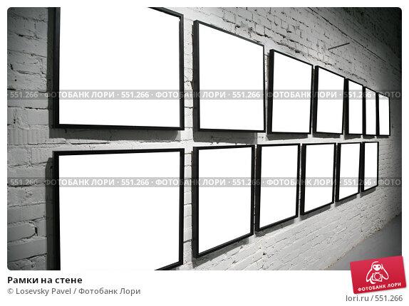 Купить «Рамки на стене», фото № 551266, снято 23 марта 2019 г. (c) Losevsky Pavel / Фотобанк Лори