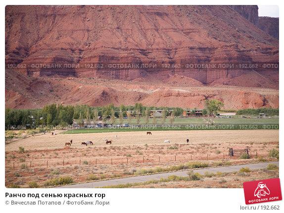 Ранчо под сенью красных гор, фото № 192662, снято 7 октября 2007 г. (c) Вячеслав Потапов / Фотобанк Лори