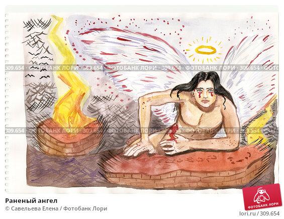 Купить «Раненый ангел», иллюстрация № 309654 (c) Cавельева Елена / Фотобанк Лори