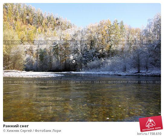 Купить «Ранний снег», фото № 158610, снято 22 сентября 2007 г. (c) Хижняк Сергей / Фотобанк Лори