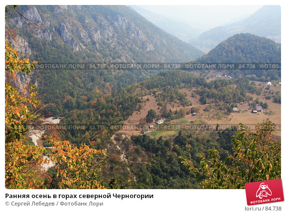 Ранняя осень в горах северной Черногории, фото № 84738, снято 29 августа 2007 г. (c) Сергей Лебедев / Фотобанк Лори