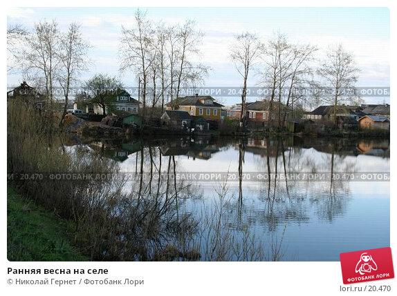 Ранняя весна на селе, фото № 20470, снято 21 мая 2006 г. (c) Николай Гернет / Фотобанк Лори