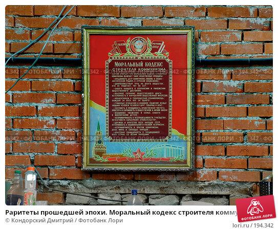 Раритеты прошедшей эпохи. Моральный кодекс строителя коммунизма., фото № 194342, снято 2 февраля 2008 г. (c) Кондорский Дмитрий / Фотобанк Лори