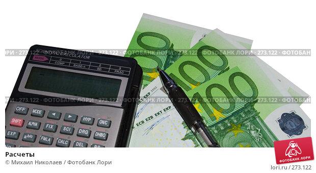 Купить «Расчеты», фото № 273122, снято 18 апреля 2008 г. (c) Михаил Николаев / Фотобанк Лори