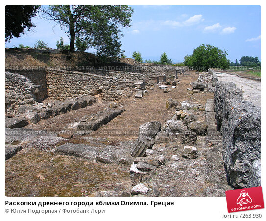 Раскопки древнего города вблизи Олимпа. Греция, фото № 263930, снято 29 июня 2007 г. (c) Юлия Селезнева / Фотобанк Лори