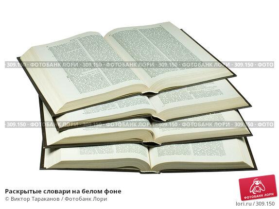 Раскрытые словари на белом фоне, эксклюзивное фото № 309150, снято 23 января 2008 г. (c) Виктор Тараканов / Фотобанк Лори