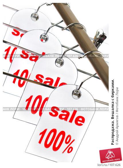 Распродажа. Вешалка с бирками., фото № 107626, снято 9 марта 2007 г. (c) Андрей Армягов / Фотобанк Лори