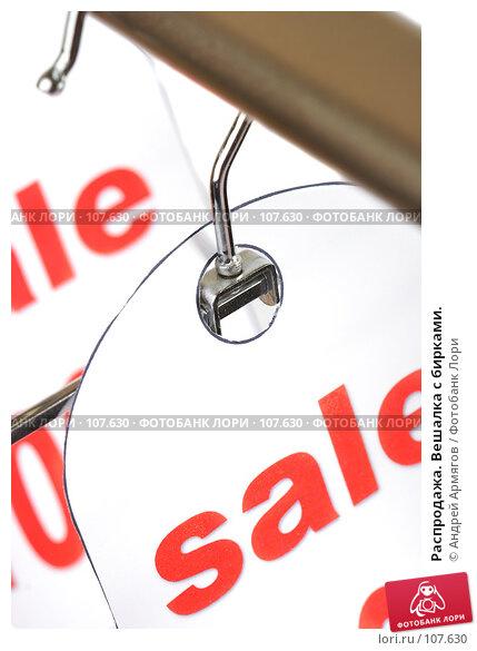 Распродажа. Вешалка с бирками., фото № 107630, снято 9 марта 2007 г. (c) Андрей Армягов / Фотобанк Лори