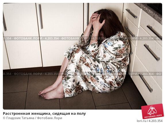 Купить «Расстроенная женщина, сидящая на полу», фото № 4203354, снято 7 апреля 2009 г. (c) Гладских Татьяна / Фотобанк Лори
