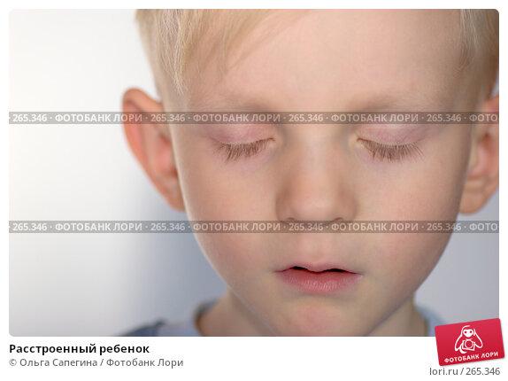 Купить «Расстроенный ребенок», фото № 265346, снято 13 ноября 2007 г. (c) Ольга Сапегина / Фотобанк Лори