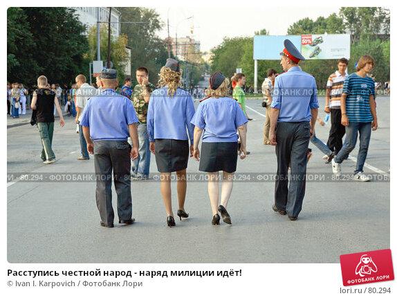 Расступись честной народ - наряд милиции идёт!, фото № 80294, снято 18 августа 2007 г. (c) Ivan I. Karpovich / Фотобанк Лори