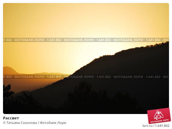 Рассвет. Стоковое фото, фотограф Татьяна Соколова / Фотобанк Лори