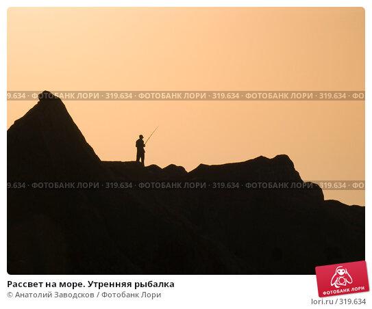 Рассвет на море. Утренняя рыбалка, фото № 319634, снято 20 мая 2007 г. (c) Анатолий Заводсков / Фотобанк Лори
