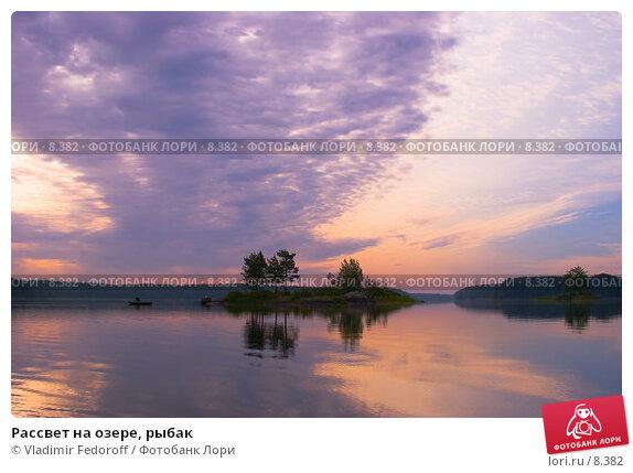 Рассвет на озере, рыбак, фото № 8382, снято 29 июля 2006 г. (c) Vladimir Fedoroff / Фотобанк Лори