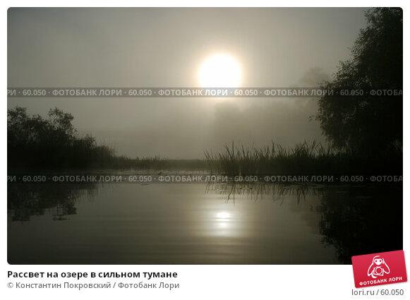 Рассвет на озере в сильном тумане, фото № 60050, снято 9 июня 2007 г. (c) Константин Покровский / Фотобанк Лори
