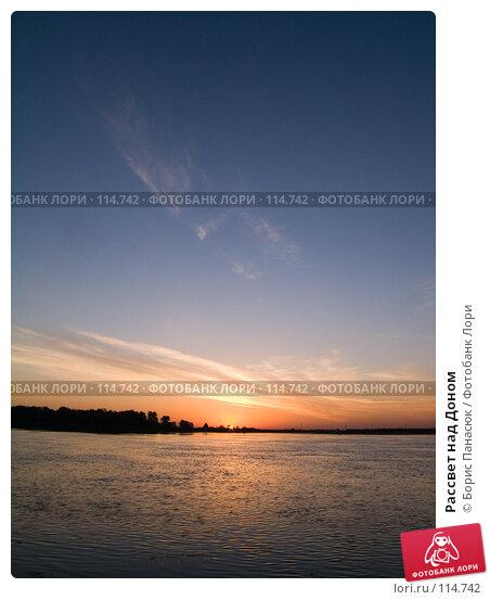 Купить «Рассвет над Доном», фото № 114742, снято 25 августа 2006 г. (c) Борис Панасюк / Фотобанк Лори
