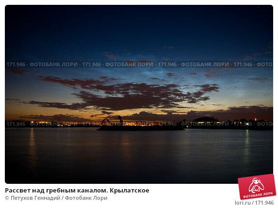 Рассвет над гребным каналом. Крылатское, фото № 171946, снято 20 июля 2007 г. (c) Петухов Геннадий / Фотобанк Лори