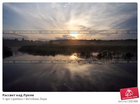 Рассвет над Лухом, фото № 333090, снято 22 июня 2008 г. (c) Igor Lijashkov / Фотобанк Лори