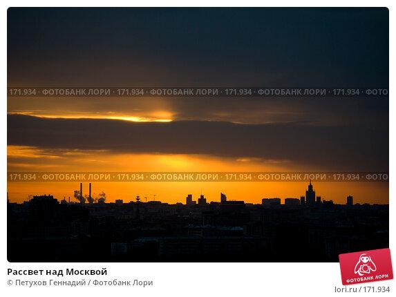 Рассвет над Москвой, фото № 171934, снято 2 июня 2007 г. (c) Петухов Геннадий / Фотобанк Лори