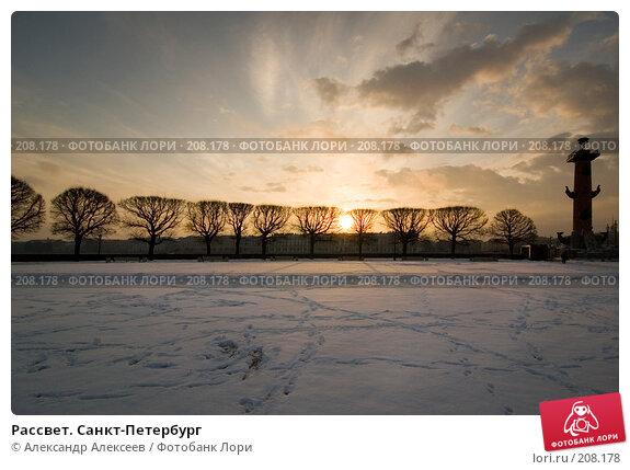 Рассвет. Санкт-Петербург, эксклюзивное фото № 208178, снято 5 февраля 2008 г. (c) Александр Алексеев / Фотобанк Лори