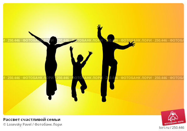 Рассвет счастливой семьи, иллюстрация № 250446 (c) Losevsky Pavel / Фотобанк Лори