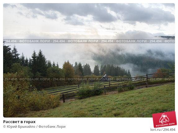 Рассвет в горах, фото № 294494, снято 29 сентября 2007 г. (c) Юрий Брыкайло / Фотобанк Лори