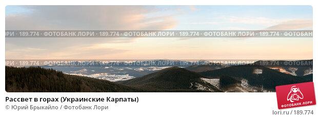 Рассвет в горах (Украинские Карпаты), фото № 189774, снято 17 января 2017 г. (c) Юрий Брыкайло / Фотобанк Лори