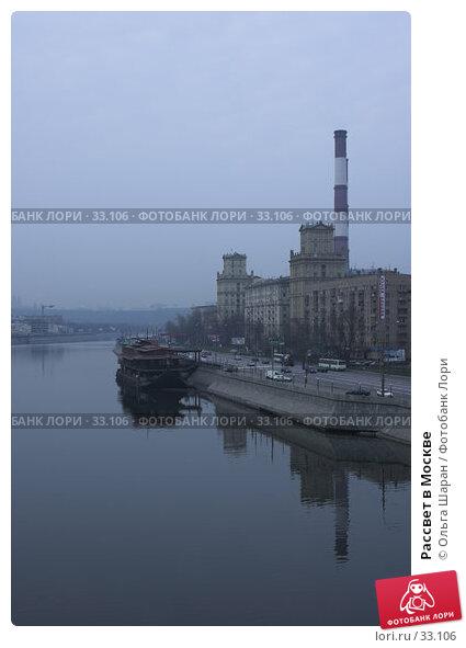 Рассвет в Москве, фото № 33106, снято 31 марта 2007 г. (c) Ольга Шаран / Фотобанк Лори