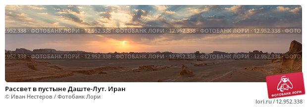 Рассвет в пустыне Даште-Лут. Иран (2015 год). Стоковое фото, фотограф Иван Нестеров / Фотобанк Лори