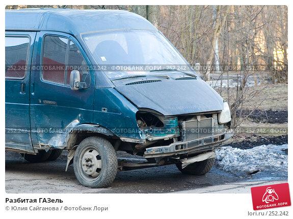 Разбитая ГАЗель, фото № 252242, снято 31 марта 2008 г. (c) Юлия Сайганова / Фотобанк Лори