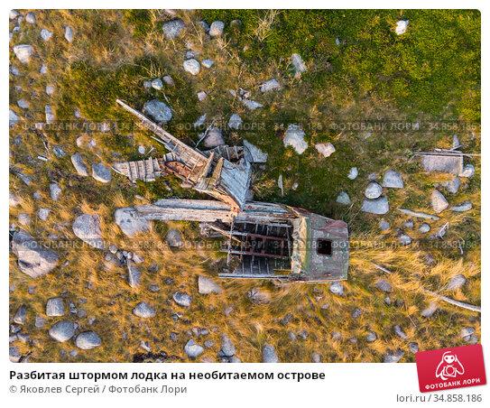 Разбитая штормом лодка на необитаемом острове. Стоковое фото, фотограф Яковлев Сергей / Фотобанк Лори