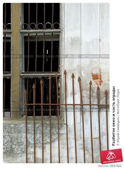Разбитое окно и часть ограды, фото № 203922, снято 26 августа 2007 г. (c) Юрий Синицын / Фотобанк Лори