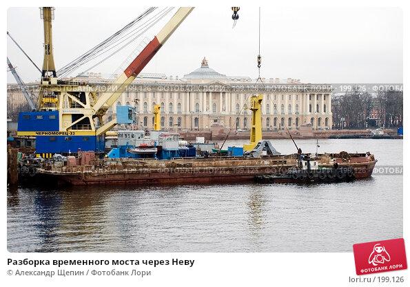 Разборка временного моста через Неву, эксклюзивное фото № 199126, снято 10 февраля 2008 г. (c) Александр Щепин / Фотобанк Лори