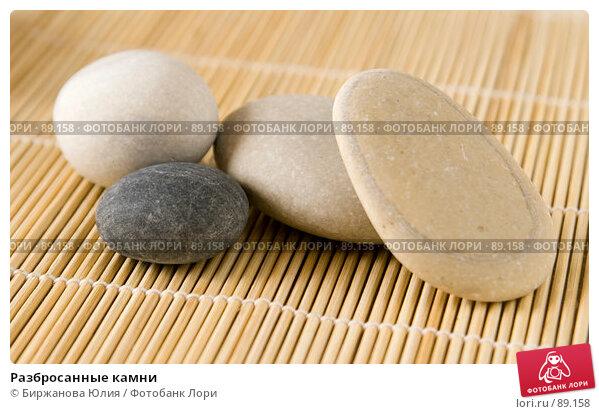 Купить «Разбросанные камни», фото № 89158, снято 25 августа 2007 г. (c) Биржанова Юлия / Фотобанк Лори