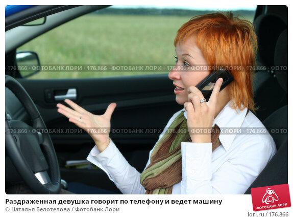 Раздраженная девушка говорит по телефону и ведет машину, фото № 176866, снято 9 сентября 2007 г. (c) Наталья Белотелова / Фотобанк Лори