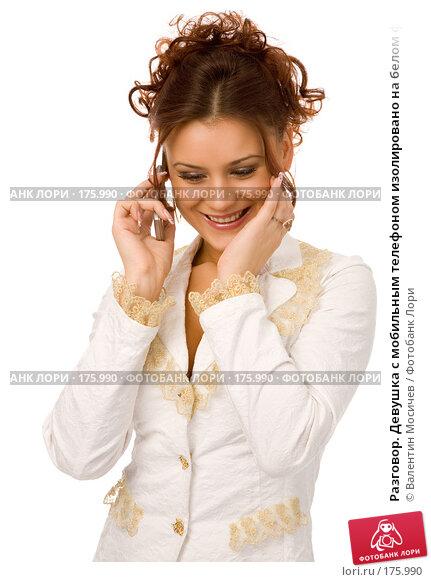 Разговор. Девушка с мобильным телефоном изолировано на белом фоне, фото № 175990, снято 23 декабря 2007 г. (c) Валентин Мосичев / Фотобанк Лори