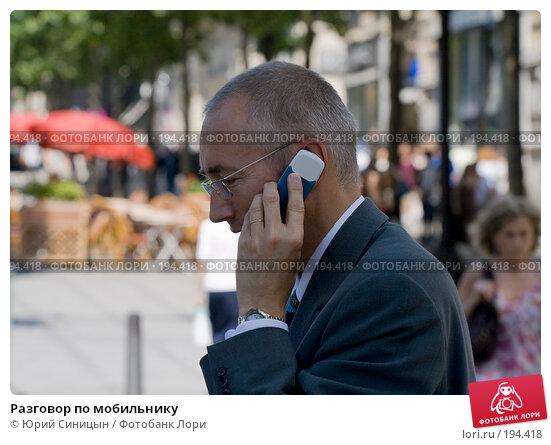 Разговор по мобильнику, фото № 194418, снято 19 июня 2007 г. (c) Юрий Синицын / Фотобанк Лори