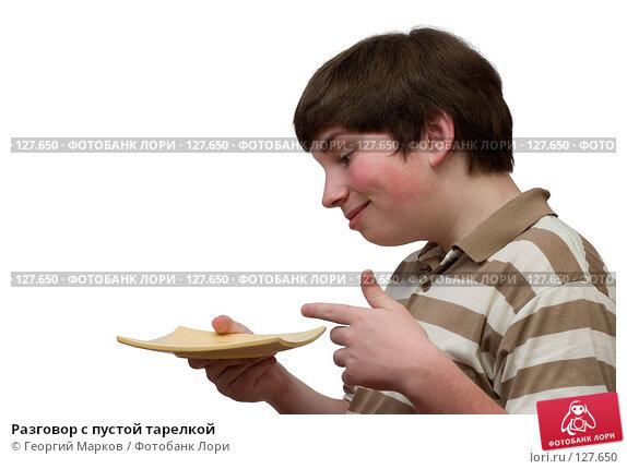 Разговор с пустой тарелкой, фото № 127650, снято 14 июня 2006 г. (c) Георгий Марков / Фотобанк Лори