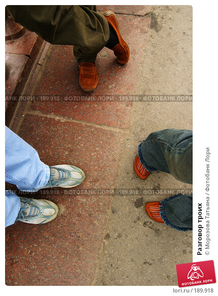 Разговор троих, фото № 189918, снято 18 июня 2005 г. (c) Морозова Татьяна / Фотобанк Лори