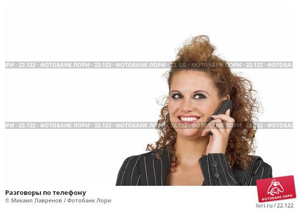 Разговоры по телефону, фото № 22122, снято 23 сентября 2006 г. (c) Михаил Лавренов / Фотобанк Лори