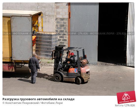 Разгрузка грузового автомобиля на складе, фото № 276826, снято 7 мая 2008 г. (c) Константин Покровский / Фотобанк Лори