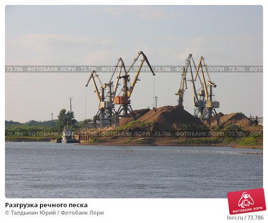 Разгрузка речного песка, фото № 73786, снято 14 августа 2007 г. (c) Талдыкин Юрий / Фотобанк Лори