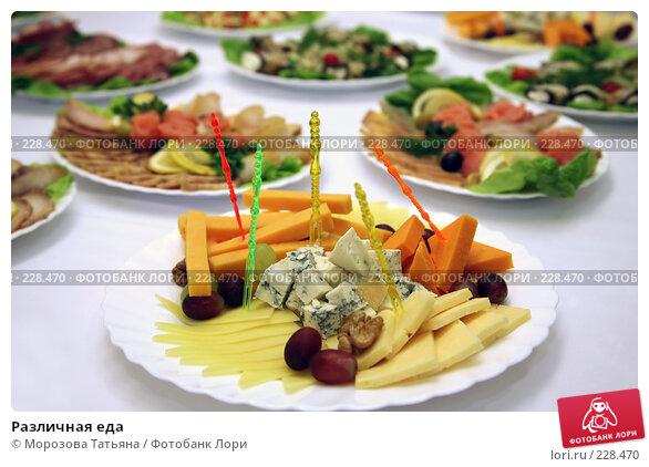 Различная еда, фото № 228470, снято 7 марта 2008 г. (c) Морозова Татьяна / Фотобанк Лори