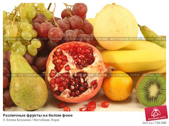 Различные фрукты на белом фоне, фото № 136946, снято 1 декабря 2007 г. (c) Елена Блохина / Фотобанк Лори