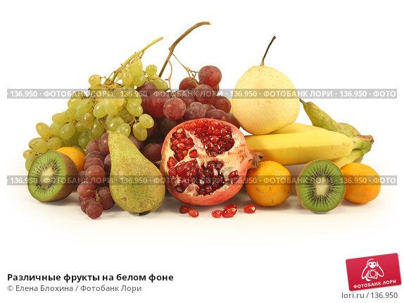 Различные фрукты на белом фоне, фото № 136950, снято 1 декабря 2007 г. (c) Елена Блохина / Фотобанк Лори